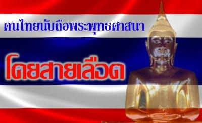 คนไทยนับถือพระพุทธศาสนา โดยสายเลือด