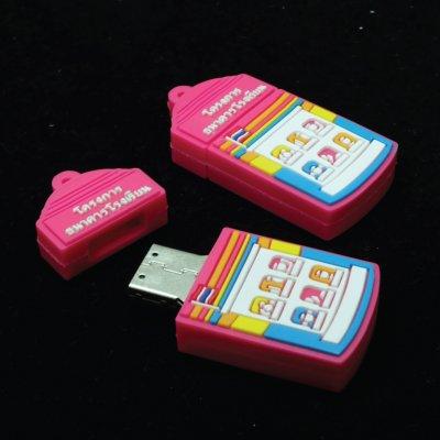 อัลบั้ม : USB