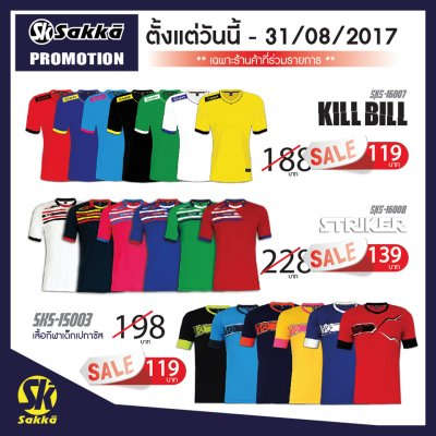 PROMOTION 2017 - August
