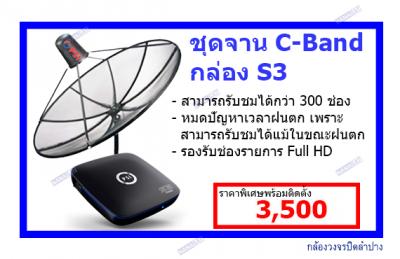 ชุดจาน C-Band+S3