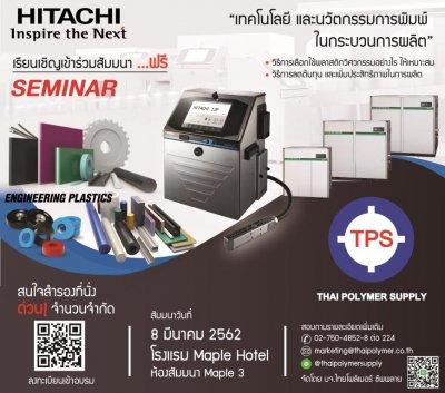 งานสัมมนา Hitachi