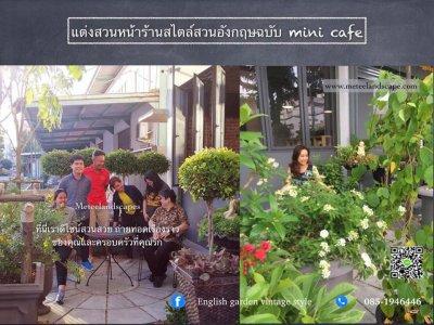 mini cafe english garden