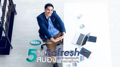 5 วิธี Refresh สมอง