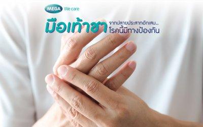 มือเท้าชา โรคนี้มีทางป้องกัน