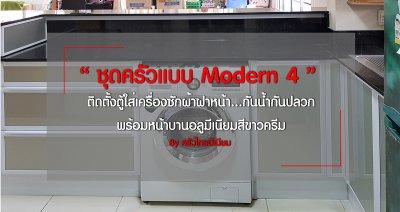 """งานออกแบบครัว ฺBuilt In  """" ชุดครัวแบบ Modern 4 """" ติดตั้งตู้ใส่เครื่องซักผ้าฝาหน้า...กันน้ำ กันปลวก พร้อมหน้าบานอลูมีเนียมสีขาวครีม ติดตั้งแบบเค้าน์เตอร์ L-Shape"""