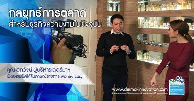 คุณเอกวัจน์ สหกิจ ได้เปิดออฟฟิศ เดอร์มาฯ ให้สัมภาษณ์รายการMoney Easy ช่อง TNN24