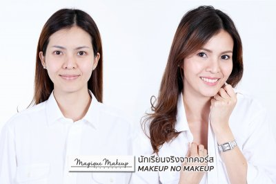 ผลงานนักเรียนคอร์ส Makeup no Makeup