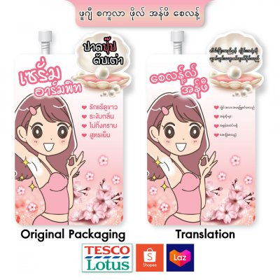 FUJI Myanmar Translation Products