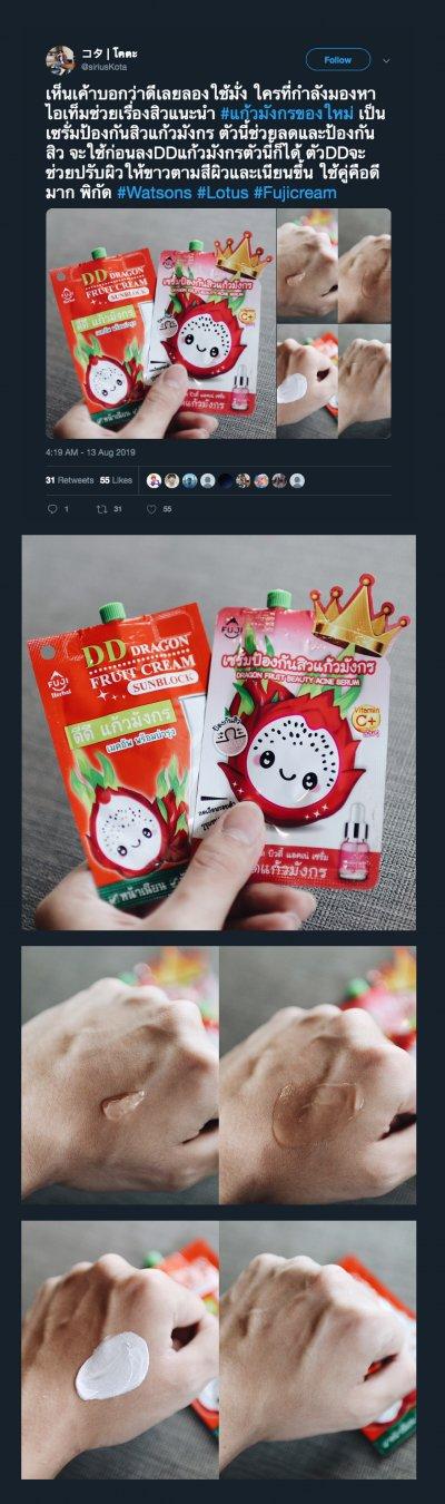 FUJI DRAGON FRUIT BEAUTY ACNE SERUM