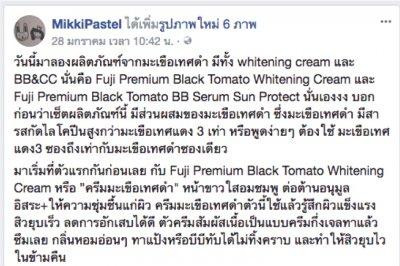 FUJI PREMIUM BLACK SERIES