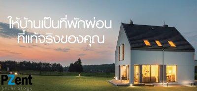 ให้บ้านเป็นที่พักผ่อนที่แท้จริงของคุณ