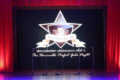 งานเวทีเกียรติยศ To Be Bright Stars 2017 ชุดที่ 1