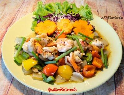 กุ้งผัดพริกไทยดำ