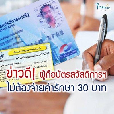 ข่าวดี! เพิ่มสิทธิผู้ถือบัตรสวัสดิการแห่งรัฐ ไม่ต้องจ่ายค่ารักษา 30 บาท