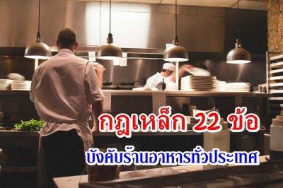 ประกาศ! กฎเหล็ก 22 ข้อบังคับร้านอาหารทั่วประเทศ