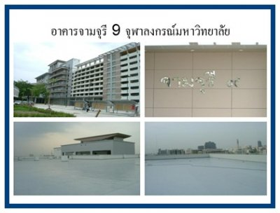 EVALON Waterproofing and XPS Foam Insulation Thai