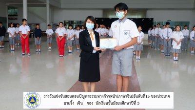 พิธีมอบประกาศนียบัตร และมอบเงินรางวัลให้กับนักเรียนที่เข้าร่วมโครงการสอบตอบปัญหาศีลธรรมเพื่อสันติภาพโลก (World-PEC world Peace Ethice Contest)ระดับเยาวชน