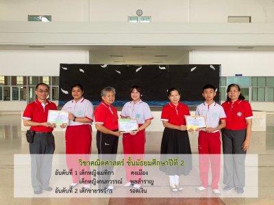 พิธีมอบประกาศนียบัตรและรางวัลให้กับนักเรียนที่มีผลการสอบ Mini O-Net
