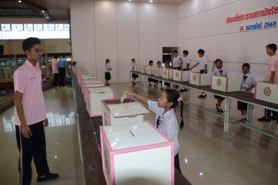 เลือกตั้งประธานสภานักเรียน ปีการศึกษา 2563 วันที่ 14 กุมภาพันธ์