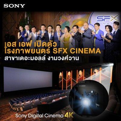 เปิดตัว SFX Cinema สาขาเดอะมอลล์ งามวงศ์วาน | 02 Jul 2019