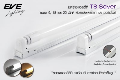 LED T8 & T5