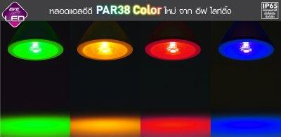 LED Candle & PAR
