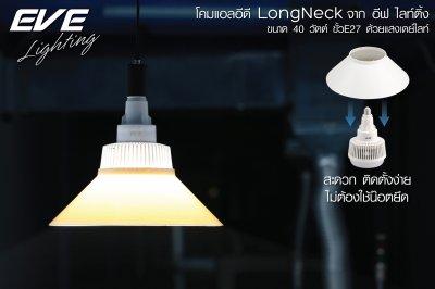 LED Highbay