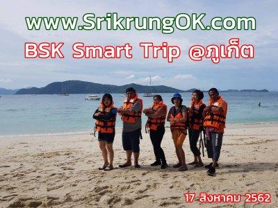 BSK Smart Trip @ภูเก็ต