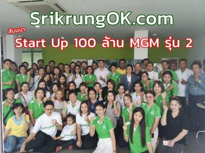 Start Up 100 ล้าน MGM รุ่น 2 สำนักงานใหญ่บางบอน 15 กันยายน 2562