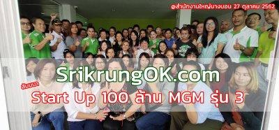 สัมมนา Start Up 100 ล้าน MGM รุ่น 3 @สำนักงานใหญ่บางบอน 27 ตุลาคม 2562