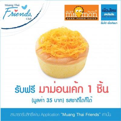 ลูกค้าเมืองไทยประกันภัย รับฟรีมาม่อนเค้ก 1 ชิ้น มูลค่า 35 บาท