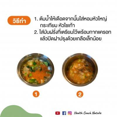 ซุปจากกากแครอท