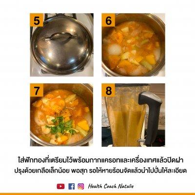 ซุปฟักทองจากกากแครอท