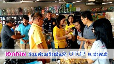 ห้างเอกภาพ ร่วมส่งเสริมสินค้า OTOP อำเภอลำสนธิ
