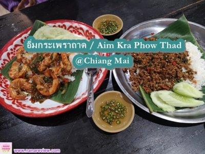 Aim Kra Phow Thad