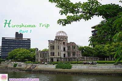 Hiroshima Trip Part1