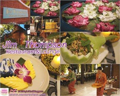 Jim Thompson Restaurant and wine bar / จิม ทอมป์สัน เรสเตอรองท์
