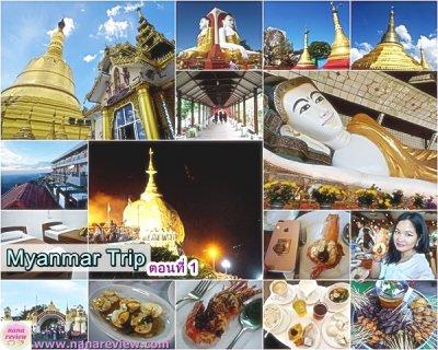 Myanmar Trip Part 1