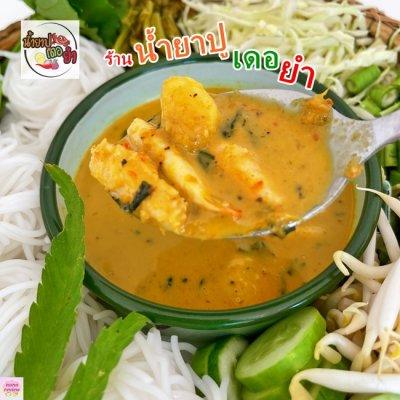 Namyapu de yum