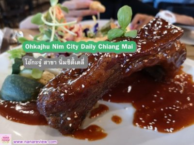 Ohkajhu Nim City Daily Chiang Mai