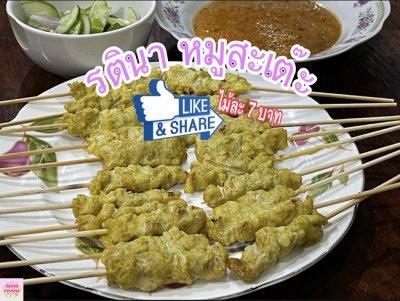 Ratina Satay Pork by Ratina Homestay