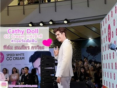 Cathy Doll CC Cream