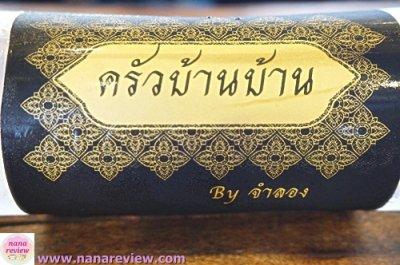 Krua Bann Bann by Jamlong