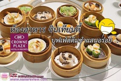 ห้องอาหารจีน ซิน เทียน ตี้ / Xin Tian Di โรงแรม Crowne Plaza บุฟเฟ่ต์ติ่มซำ อร่อยเด็ด