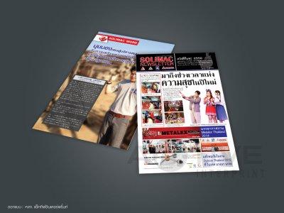 แคตตาล็อค - สมุดโรงเรียน - วารสาร - บิล