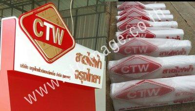 ดิสเพลย์โชว์สินค้า-CWT-Lot5