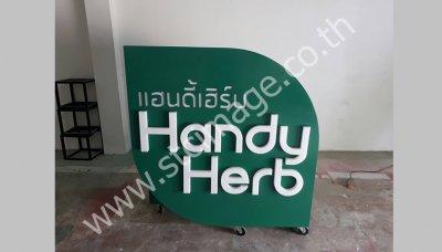 เคาน์เตอร์ ตู้ไฟ-Handy Herb
