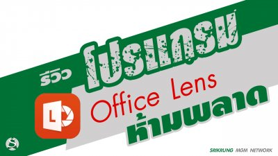 Office Lens โปรแกรมสแกนเอกสารบนมือถือ ห้ามพลาด