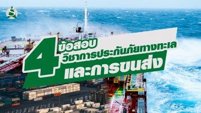 ข้อสอบวิชาการประกันภัยทางทะเลและการขนส่ง