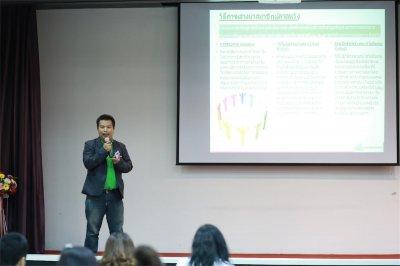 """สัมมนาติดอาวุธพิชิตธุรกิจศรีกรุง ครั้งที่ 2 """"Startup Srikrung"""""""